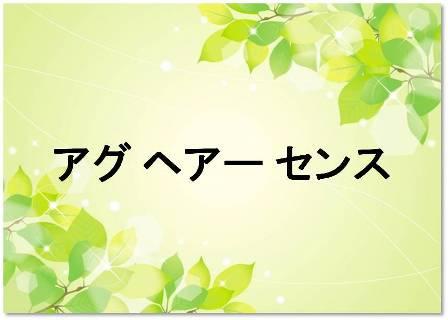 名古屋のおすすめ美容院