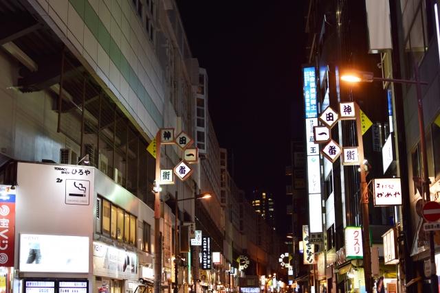 神田で整体・マッサージが上手で安いお店