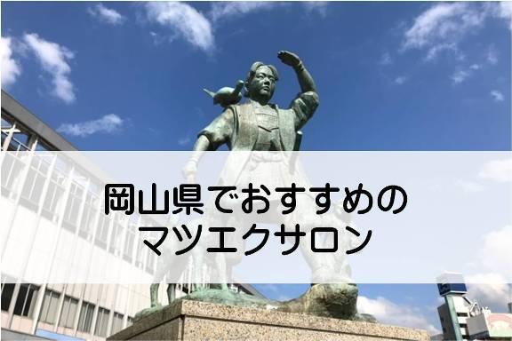 岡山のマツエクサロン