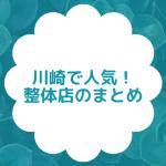 川崎の整体・マッサージ