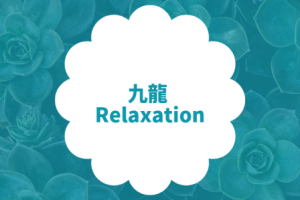 九龍 Relaxation 川崎店