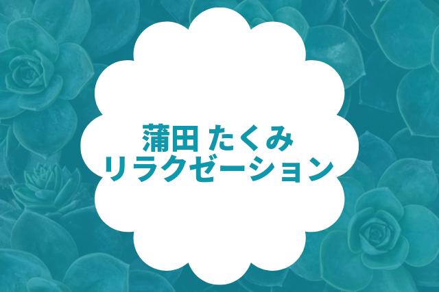 蒲田たくみ リラクゼーション