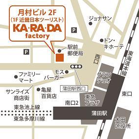 カラダファクトリー蒲田西口店