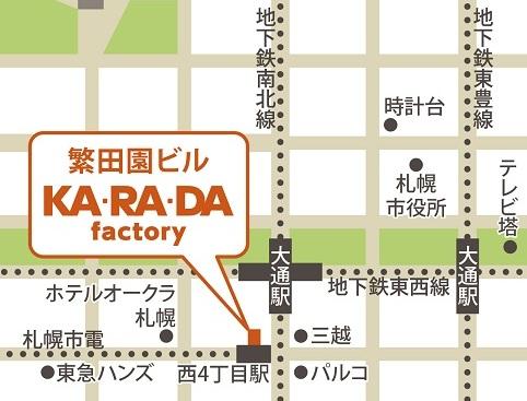 カラダファクトリー札幌