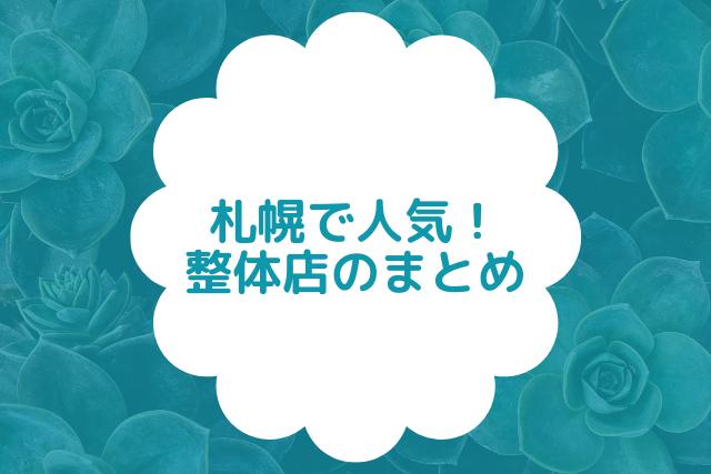 札幌のマッサージ・整体