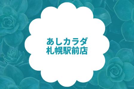 あしカラダ札幌駅前店