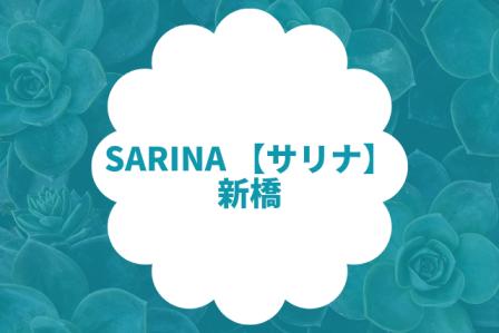 SARINA 【サリナ】 新橋