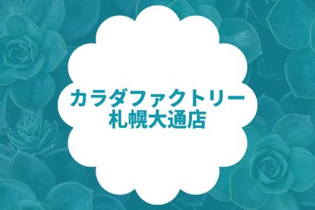 カラダファクトリー 札幌大通店