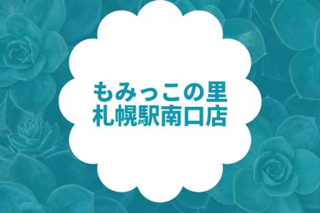 もみっこの里 札幌駅南口店