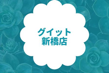 Goo-it! 新橋店【グイット】