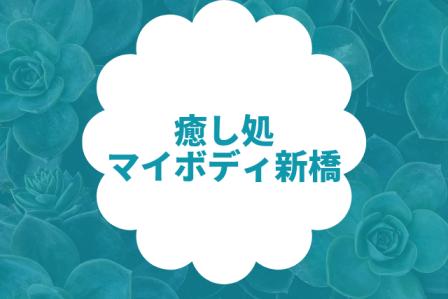 癒し処 マイボディ新橋店