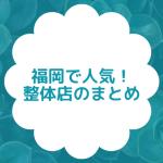 福岡のマッサージと整体