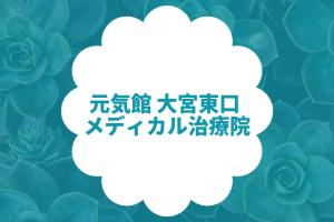 元気館 大宮東口メディカル治療院
