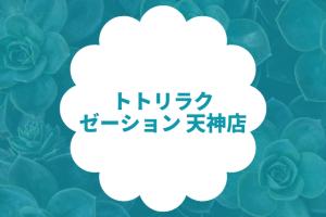 トトリラクゼーション 天神店