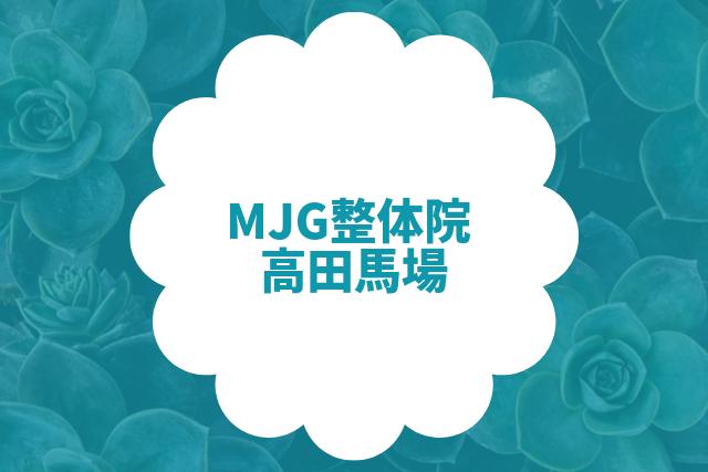 MJG整体院 高田馬場