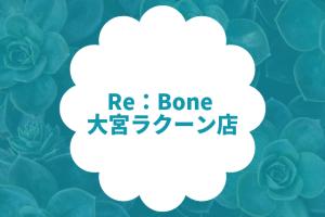 Re:Bone 大宮ラクーン店