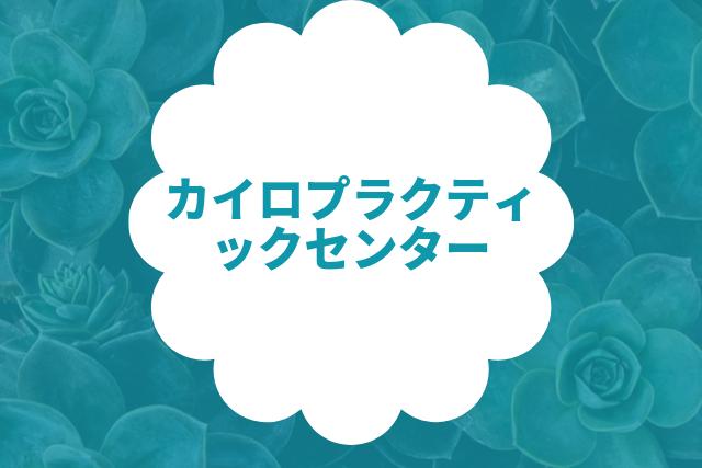 ARS 新宿カイロプラクティックセンター 高田馬場店