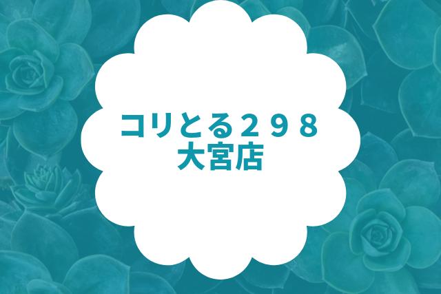 コリとる298 大宮店