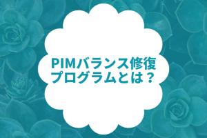 PIMバランス整復プログラムとは?