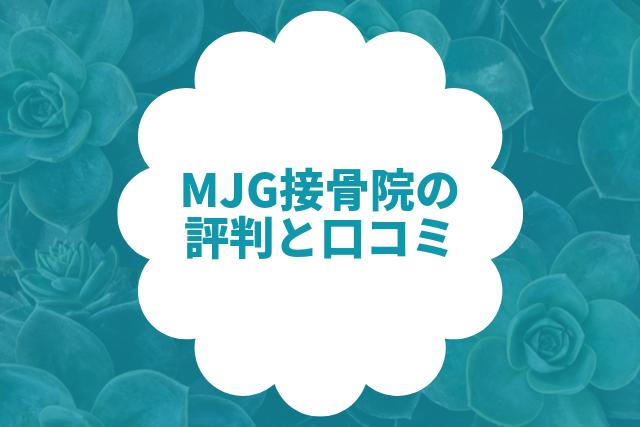 MJG整骨院の評判と口コミ