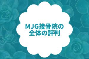 MJG接骨院の全体の評判