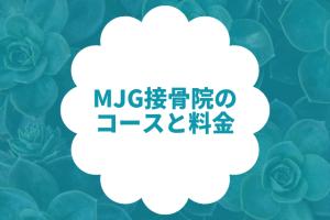 MJG接骨院のコースと料金