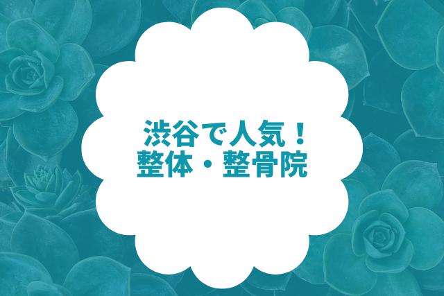 渋谷の整体・整骨院