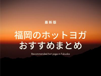 福岡ホットヨガおすすめ