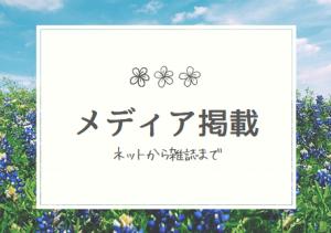 荻野目洋子のメディア情報