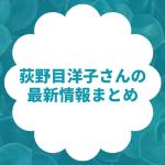 oginomeyoko3