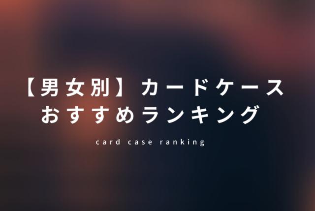 カードケースのおすすめランキング