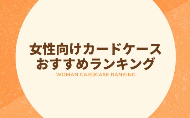 女性向けカードケースのおすすめランキング