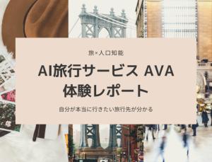 AI旅行サービスAVA