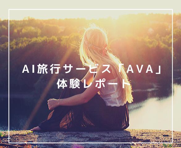 AVA Travelの体験レポート