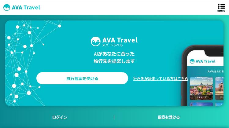 AVAの利用の流れ