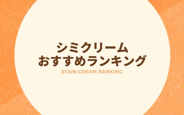 シミクリームのおすすめランキング