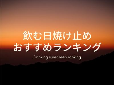 飲む日焼け止めのおすすめランキング