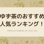 ゆず茶の人気ランキング
