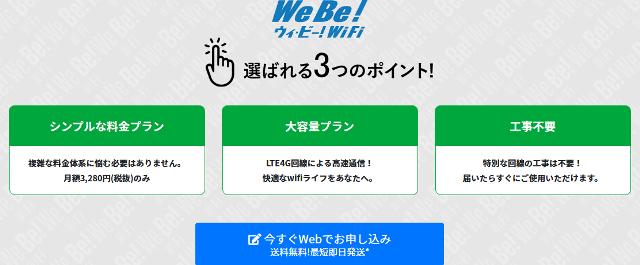 WeBe! Wi-Fi
