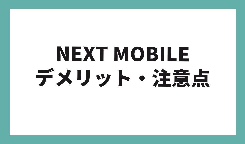 NEXT mobileのデメリット・注意点