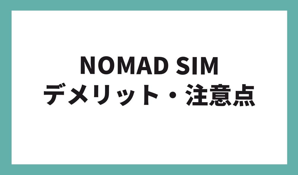 Nomad SIMのデメリット・注意点