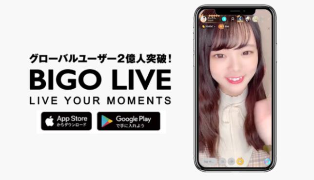 BIGO LIVE(ビゴライブ)