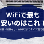wifiでもっとも安いサービス