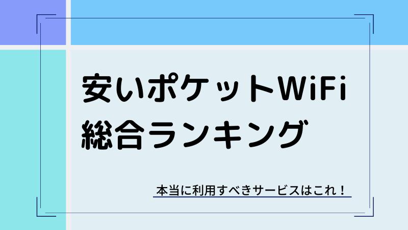 安いポケットWiFiの総合ランキング