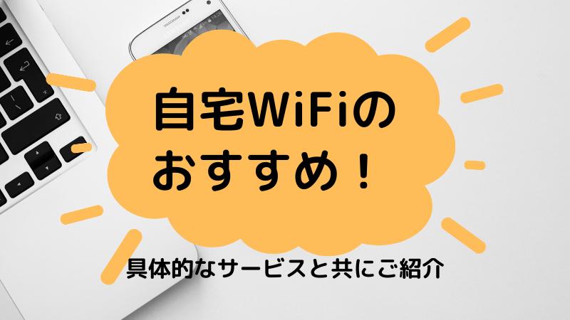 自宅WiFiのおすすめランキング