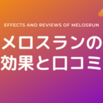 メロスランの効果と口コミ