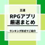 王道RPGアプリのおすすめ