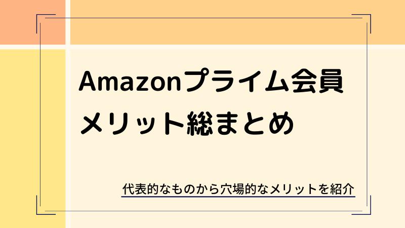 アマゾンプライムのメリット