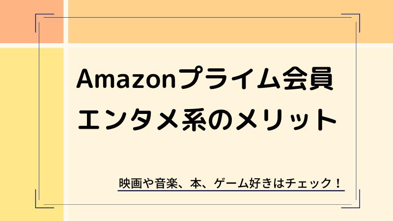 アマゾンプライムのエンタメ系のメリット