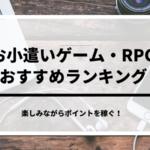 お小遣いゲーム・RPG